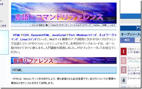 html タグ 一覧